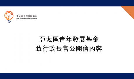 AYF-致行政長官-公開信