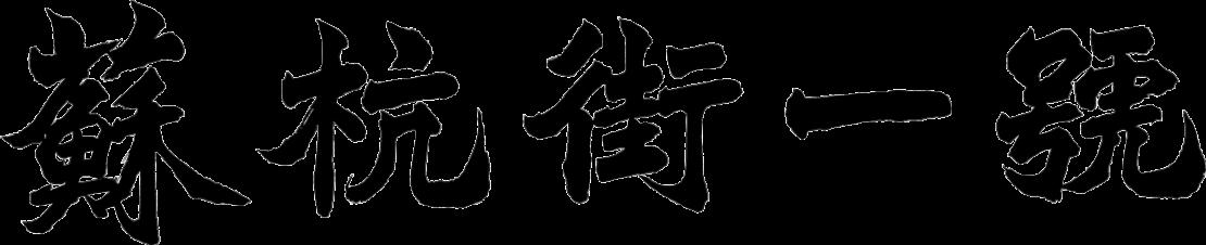 蘇坑街1號-logo